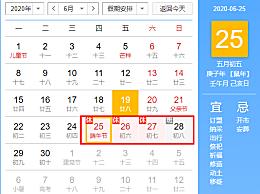 2020年端午节是几月几日放假几天