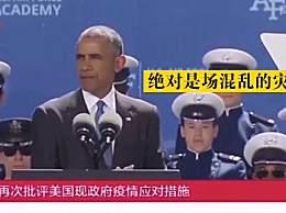 特朗普批奥巴马叛国