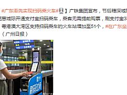 广东率先实现扫码乘火车