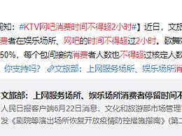 KTV网吧消费时间不得超2小时