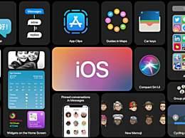 苹果iOS14更新了什么内容