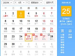 2020端午节是几月几号 2020端午节放假时间安排怎么放假