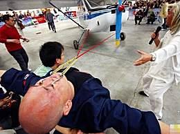 奇闻!男子用眼皮拉飞机 创下世界纪录