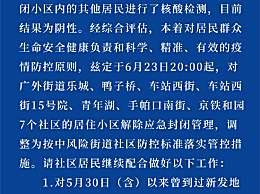 北京7个社区解封 调整为按中风险街道社区防控标准