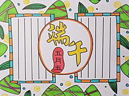端午节传统文化手抄报图片 端午节诗词手抄报内容资料