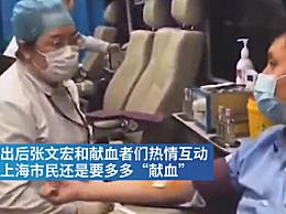 张文宏端午节献血