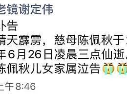 中国书画界泰斗陈佩秋辞世