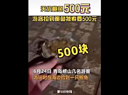 官方回应游客青岛海边捡鲍鱼被要500元 村民道歉并退还费用