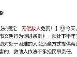 南京制定好人法条