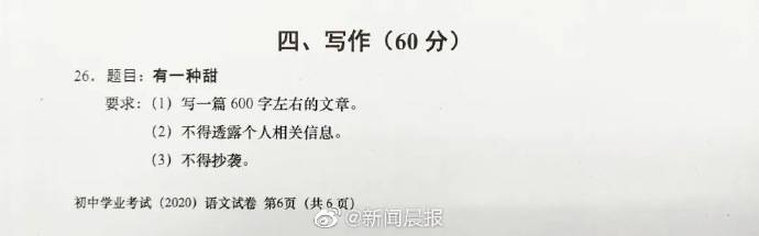2020上海中考作文题目