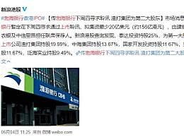 渤海银行ipo上市 将成第6家在港股上市的股份制银行