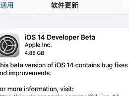 iOS14公测版怎么下载