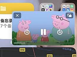 iOS14哪些app支持画中画