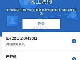 考研调剂服务系统6月30日关闭 考生要尽快进行网上调剂报名