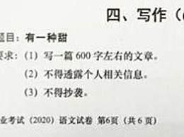 2020年上海中考作文题目出炉