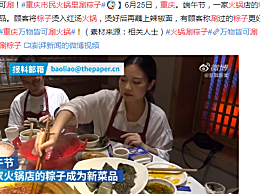 重庆市民火锅里涮粽子 烫好的粽子蘸上辣椒面成为一道美食