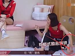 蓝盈莹抠脚式演讲 边抠脚边给队友打气太搞笑