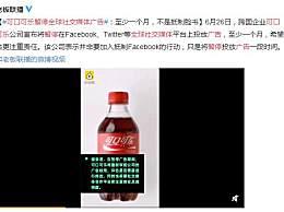 可口可乐将停投广告