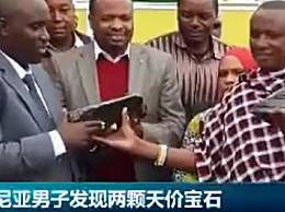 坦桑尼亚男子发现两颗天价宝石 瞬间变富豪