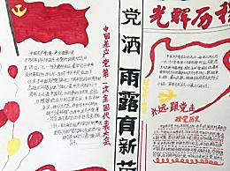 2020建党节手抄报内容资料50字 七一建党节手抄报简单图片大全