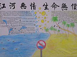 防溺水安全教育绘画手抄报图片 防溺水安全知识口号标语