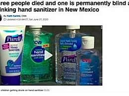 美国多起饮用洗手液事件