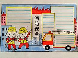 消防安全知识宣传手抄报模板图片