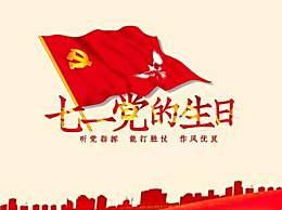 喜迎建党99周年纪念日 建党节爱国名人名言汇总