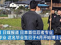日本首位忍者专业硕士生毕业