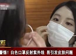 白色口罩易引发皮肤问题