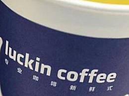 瑞幸咖啡正式退市