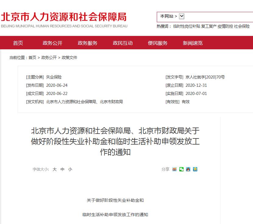 北京将发放失业补助金