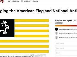 上百万网民请愿修改美国国旗