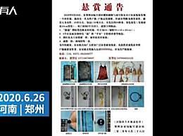 郑州一拉杆箱内发现女尸 警方悬赏5万征集线索