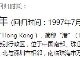 香港回归纪念日被定为7月1日