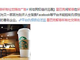 星巴克暂停所有社交媒体广告 将与民权组织沟通