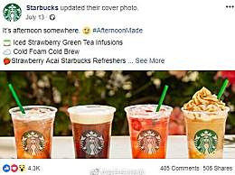 星巴克暂停所有社交媒体广告 不会再进行付费推广