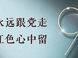 7月1日建党节的由来50字