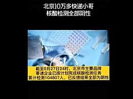 北京10万快递小哥核酸全部阴性