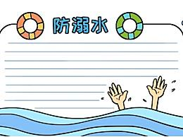 2020防溺水手抄报简单好画