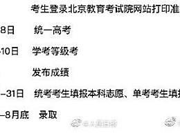 北京高考成绩发布时间