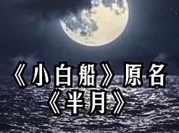 小白船警告是什么梗