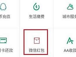 2020新版微信红包能撤回吗