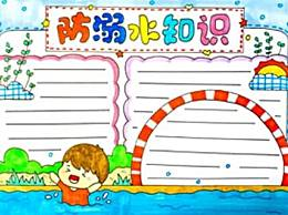 小学生防溺水安全知识手抄报图片大全