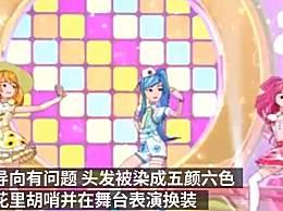 湖南广电回应动画人物染发