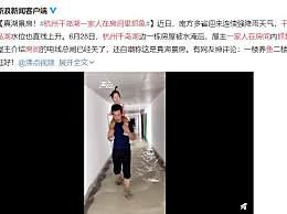 杭州千岛湖一家人在房间里抓鱼