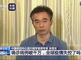 吴尊友称第一轮疫情没过去 新冠肺炎没有冬夏季之分不能放松