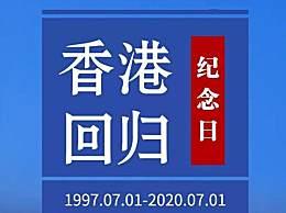 香港回归23周年祝福语大全 纪念香港回归23周年贺词寄语