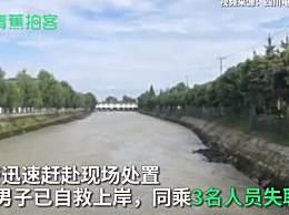 都江堰车辆坠河一失联者遗体已找到 还有两人仍未找到