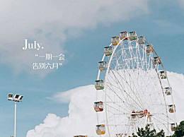 六月再见七月你好朋友圈心情说说